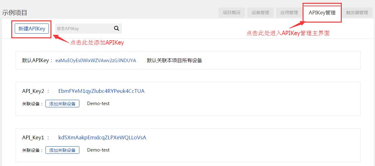 中国移动物联网开放平台OneNet接入使用教程(4):APIKey 如何使用和生成