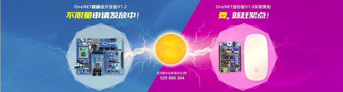 中国移动物联网开放平台Onenet 麒麟板 开放申请更广阔
