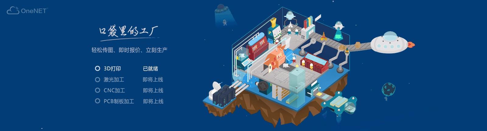 中移动物联网平台案例:基于OneNET的互联网制造云平台