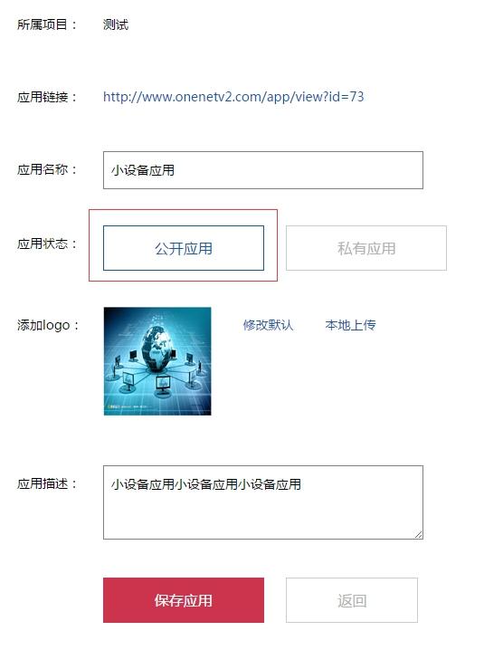中国移动物联网开放平台OneNet接入使用教程(14):数据应用嵌入网页教程实例