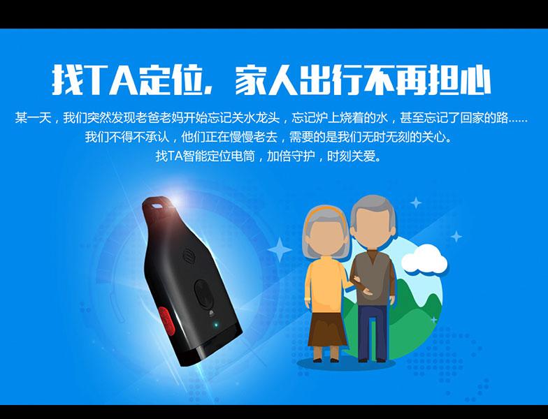 中国移动设备云OneNet物联网平台应用案例:智能定位防丢电筒