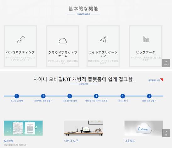 OneNET上线日文、韩文版本 目前已支持6个语种