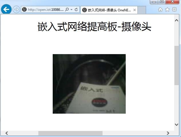 OneNet高级开发 用于视频监控