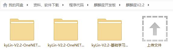 kyLinV2.2