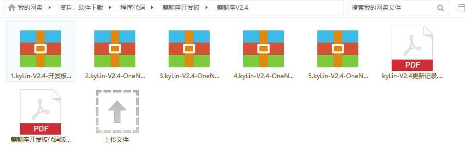 kylin-v2.4