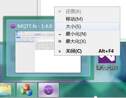 移动mqtt.fx窗口